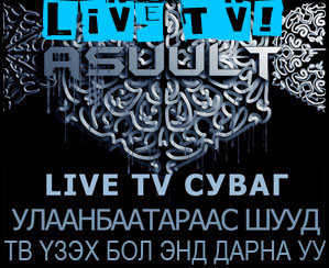 Asuult Live TV from UB!