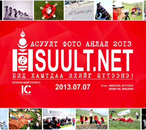 Asuult Photo Tour 2013
